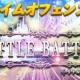 スペースホールダー、リアルタイムオフェンスRPG『リトルバトル』の配信を開始 グランドオープンBIG3キャンペーンなどを実施