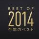 App Storeが選ぶ「2014年ベストゲーム」が発表。大賞『Threes!』、次点『白猫プロジェクト』