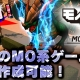 モノビット、『モノビットMOエンジン For Unity』をインディーズや個人開発者、年商1000万円以下の法人に無料公開