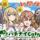 アカツキ、『八月のシンデレラナイン』初のコラボカフェ「ハチナイCafe in 原宿」を8月4日から9日間限定でオープン! 夏にちなんだグッズも登場!
