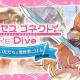 任天堂とCygames、『ドラガリアロスト』で「プリンセスコネクト!Re:Dive新しい友だちと異世界ごはん」イベントを開催!