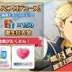 Happy Elements、『あんさんぶるスターズ』で「鳴上嵐」の誕生日を記念したキャンペーンを開催中!