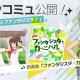 バンナム、『ミリシタ』でメインコミュ第22話「スマイル☆ファンタジスタ!」を公開…島原エレナが歌う楽曲「ファンタジスタ・カーニバル」が追加に