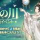 Future Interactive、『謀りの姫-TABAKARI NO HIME-』で「天の川」交換イベントを開催! 最大20連ガチャ無料のキャンペーンも