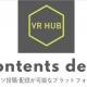 VRで撮影した画像・動画を自由に配信!!  新プラットフォーム「VR-HUB」をスホが開始…コンテンツ内での課金機能も