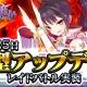 アクロディア、『魔法陣少女 ノブナガサーガ』が10月25日にレイドイベントを実装 他プレイヤーと協力して強敵を討伐しよう!