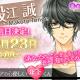 OKKO、『誘惑ラボ~キケンな恋の方程式~』で「殿江誠」の本編ルートを4月23日18時より配信開始!