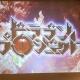 3月7日~11日の事前登録記事まとめ…『Miitomo』『ワールドクロスサーガ』『ポケモンコマスター』『ハイキュー!!』『ドラゴンプロジェクト』『グランドサマナーズ』