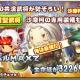 コンゾンジャパン、『三国志タクティクスデルタ』が10万DLを突破 初のゲーム内イベント「沙摩柯最強伝説!」を開催