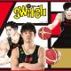 小学館、バスケ漫画「switch(スイッチ)」がB.LEAGUE所属のプロバスケットボールチーム「アルバルク東京」と再びコラボ!