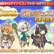Cygames、『プリンセスコネクト!Re:Dive』で「1st Anniversary記念 スペシャルプレゼントキャンペーン」を開始!