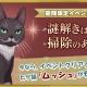 in Motion、『ねこ島日記』で新たな猫「ムッシュ」が入手できるイベント「新ねこイベント」を開催