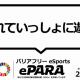 ePARA、リアルタイム字幕を導入するバリアフリーeスポーツ大会「ePARA2020」を5月31日に開催