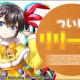 コンパイルハート、手塚治虫作品キャラクター美少女化プロジェクト『絵師神の絆』をついに正式リリース!