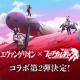 ビリビリ、『ファイナルギア -重装戦姫-』で「エヴァンゲリオン」コラボ第2弾を開催決定!