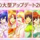 KLabとブロッコリー、『うたの☆プリンスさまっ♪ Shining Live』で大型アップデート実施! UR【雪月花】のブロマイドが登場