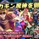 DMM POWERCHORD STUDIO、『ウイニングハンド』で人気YouTuberヒカキンさんとのコラボイベント「ヒカキン魔神を倒せ!」を開催