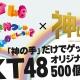 ブランジスタゲーム、『神の手』がHKT48の10thシングル「キスは待つしかないのでしょうか?」との発売記念コラボを開催