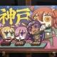 FGO PROJECT、『Fate/Grand Order』で聖晶石10個を24日4時よりプレゼント…「FGO冬祭り2017-2018~冬のファラオ大感謝祭~」兵庫会場開催を記念して