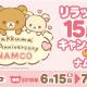 バンダイナムコアミューズメント、「リラックマ15周年キャンペーン in ナムコ」を6月15日より全国の直営アミューズメント施設で開催