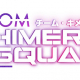 2K、ターン制ストラテジー「XCOM」シリーズの完全新作『XCOM: チーム・キメラ』Win版を4月24日より特別価格で販売