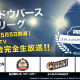 AbemaTV、eスポーツプロリーグ『RAGE Shadowverse Pro League』をゲーム専門チャンネル「ウルトラゲームス」で放送決定