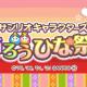 ドリコム、『ちょこっとファーム』でイベント「サンリオキャラクターズ★飾ろうひな祭り」を開催!