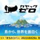 カヤック、沖縄県石垣市に100%子会社のカヤックゼロを設立 コミュニティ通貨サービス「まちのコイン」を8月29日から導入