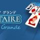 ワーカービー、「au Webポータル」「auサービスTOPアプリ」にて『ソリティア グランデ』『弾丸ロード』を配信開始