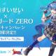 ブシロード、『ヴァンガード ZERO』×ホロライブ「星街すいせい」コラボイベントを実施中!描き下しイラストのボイス付きカード登場
