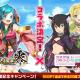 ファンプレックス、『戦国アスカZERO』でアニメ「異世界魔王と召喚少女の奴隷魔術」とのコラボを開催決定!