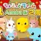 ドリコム、『ちょこっとファーム』Ameba版が12月21日に2周年を突破 本日より記念キャンペーン「2周年ありがとう祭」を開催