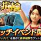セガ、『龍が如くONLINE』で『龍が如く3』イベントを開催! 「澤村 遥(2009Ⅱ)」「島袋 力也(2009)」登場
