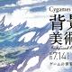 Cygames、背景アートに特化した展覧会「Cygames背景美術展」を大阪芸術大学で開催決定! 期間中は学生向けポートフォリオ相談会も実施