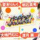 ブシロード、『D4DJ』発のユニット「Happy Around!」「Peaky P-key」に所属する8人のキャラクター名を公開!