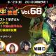 Studio Z、『エレメンタルストーリー』が8月23日20時より「エレスト公式生放送vol.68」を配信 視聴者限定プレゼントや新情報の公開も