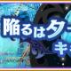 アニプレックス、『マギアレコード』でイベント「キモチ戦 陥るはターコイズの耳」を11月上旬より開催!