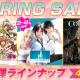 バンナム、「SPRING SALE」第2弾の対象タイトル公開 『アイドルマスター』や『CODE VEIN』など