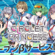 DMM GAMES、『CIRCLET PRINCESS』Oβサービスを開始! Google Play版、App Store版も配信決定