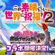 DMM GAMES、『御城プロジェクト:RE』で「この素晴らしい世界に祝福を!2」とのコラボを13日より開催決定!