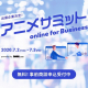 DMM、アニメ業界支援のオンライン展示会「アニメサミット online for Business」出展企業・団体全105ブースを発表! 企業商談の申込みも開始!