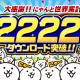 ポノス、『にゃんこ大戦争』がシリーズ累計2222万DLを達成! 3DS版の30万DL突破記念で限定コラボステージも復刻登場!