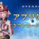 ネクソン、新作RPG『OVERHIT』のTVCM第2弾「荒野の決闘」篇を29日より放映開始! アプリの先行ダウンロードは本日スタート
