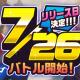 カヤック、最新作『東京プリズン』を7月26日にリリース! 公式YouTube放送「東京プリズン放送局」の第2回は7月19日の予定