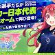アメージング、「ビーナスイレブンびびっど!」でサッカー日本代表ユニフォームの選手が再登場! 限定スカウトを続々実施