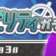 セガ、『ぷよぷよ!!クエスト』で新キャラクター「異邦の使いミリアム」が登場する「クロスアビリティガチャ」を開催
