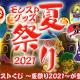ミクシィ、「モンストくじ~夏祭り2021~」を7月22日より発売! 描き下ろし「ぜつぼうくん」や夏仕様のキャラがラインナップ!