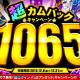 アソビズム、『ドラゴンポーカー』で「超カムバックキャンペーン」を開催 最大で竜石1065個をプレゼント!
