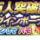 KONAMI、『Jリーグクラブチャンピオンシップ』で登録会員数50万人突破記念キャンペーンを開催!