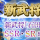 Outstanding Cayenne、『戦国RENKA ズーム!』で新武将・石田三成を実装!